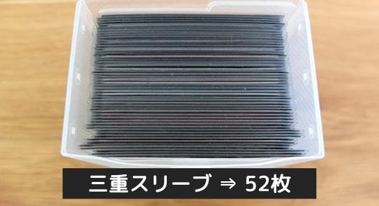 三重スリーブの収納枚数 アクラス カードケースW
