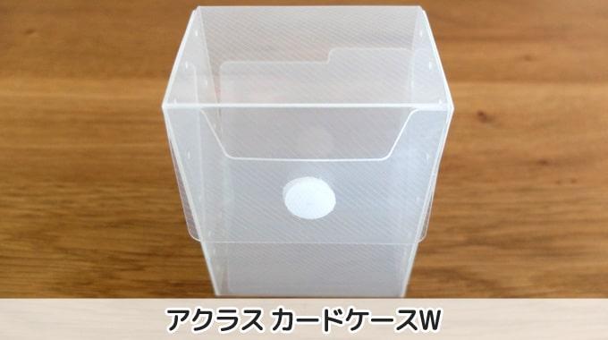 【デッキケース紹介】『アクラス カードケースWシリーズ』をレビュー