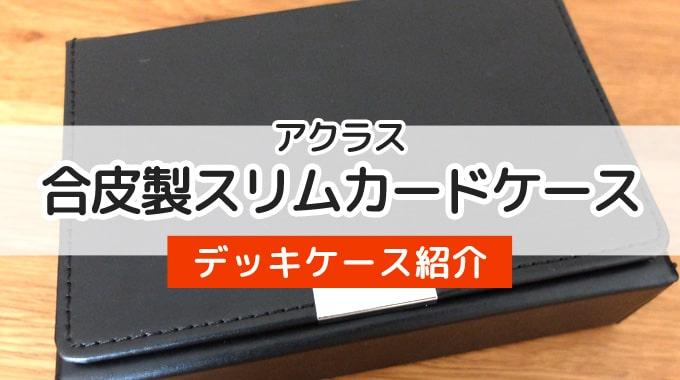 【デッキケース紹介】『アクラス(Aclass)合皮製スリムカードケース』のレビュー