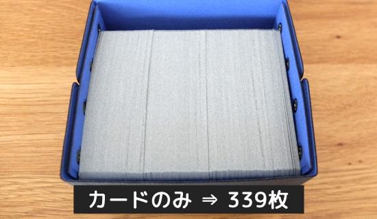 カードのみで339枚収納|アクラス フォールディングデッキケース