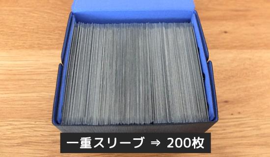 一重スリーブで200枚収納|アクラス フォールディングデッキケース