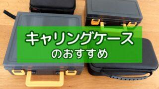 【TCG専用】キャリングケースのおすすめ6選(ポケカ・遊戯王など)