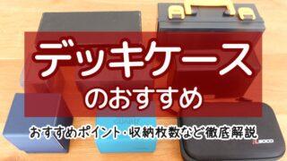 【必須級】『トレカ用デッキケース』のおすすめランキング3選