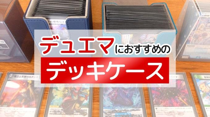 【デッキケース紹介】『デュエマ』におすすめのカードケース7選
