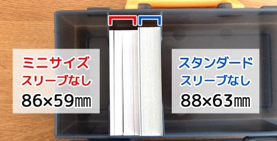 カードの収納サイズ|トレカキャリングケースライト