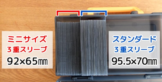 3重スリーブの収納サイズ|トレカキャリングケースライト