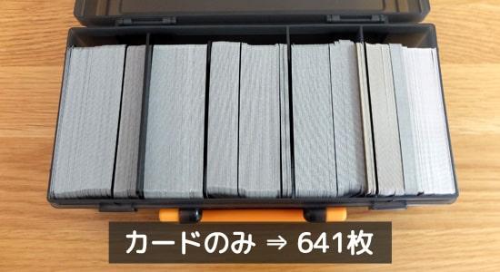 カードのみの収納枚数|トレカキャリングケースライト