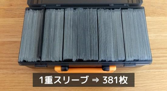 収納枚数|河島製作所 トレカキャリングケースライト