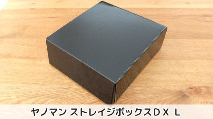 【ストレイジボックス紹介】ヤノマン ストレイジボックスDX L