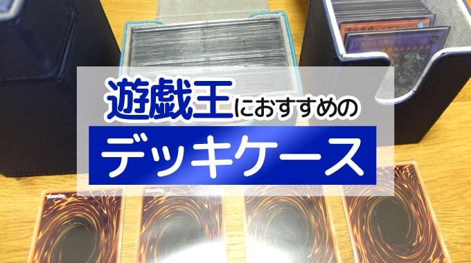 【デッキケース紹介】遊戯王におすすめのカードケース7選