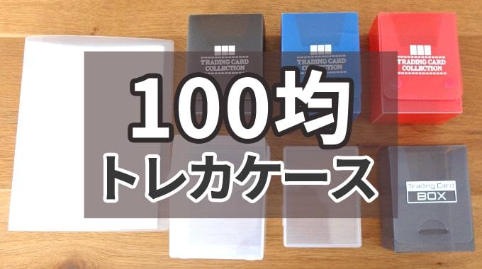 100均の『トレカ収納カードケース5選』を徹底紹介(ダイソー・キャンドゥ)