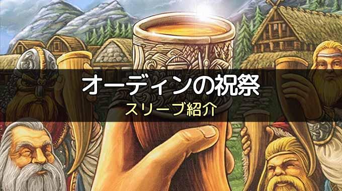 【スリーブ紹介】「オーディンの祝祭」のカードサイズに合うスリーブ