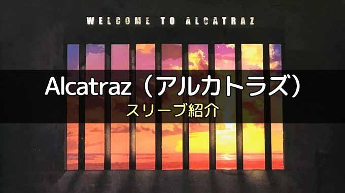 【スリーブ紹介】『Alcatraz(アルカトラズ)』のカードサイズに合うスリーブ