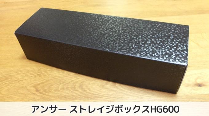 【カード収納】アンサー ストレイジボックスHG600を徹底紹介