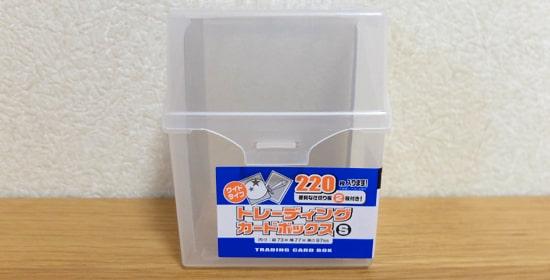 トレーディングカードボックスS(キャンドゥ)