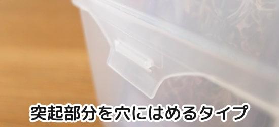 突起部分を穴にはめるタイプ|キャンドゥ トレーディングカードボックスS