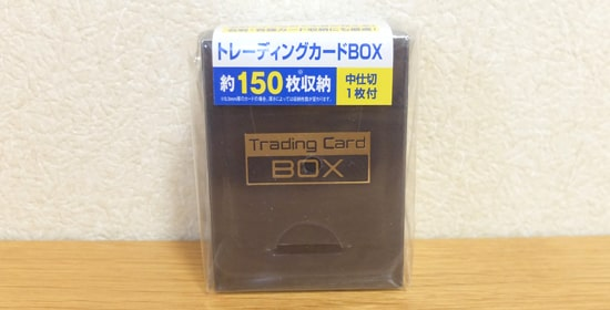 トレーディングカードBOX(キャンドゥ)