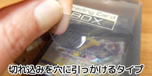 切れ込みを穴に引っかけるタイプ|キャンドゥ トレーディングカードBOX