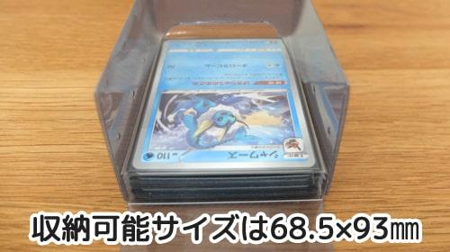 収納可能カードサイズ|キャンドゥ トレーディングカードBOX