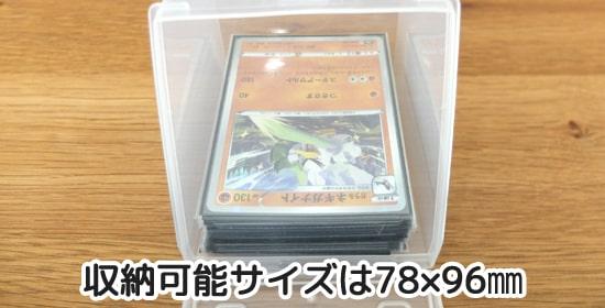 収納可能カードサイズ|キャンドゥのトレーディングカードボックスS