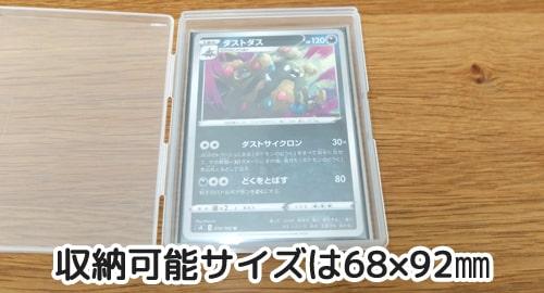 収納可能カードサイズ|キャンドゥ トレーディングカードケース 2P