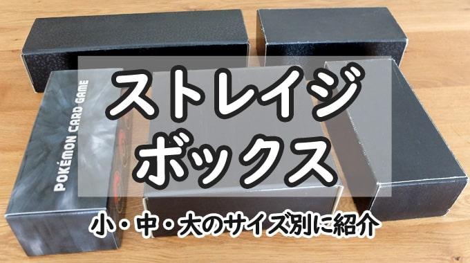 【TCG向け】『カードストレージボックス』のおすすめ9選