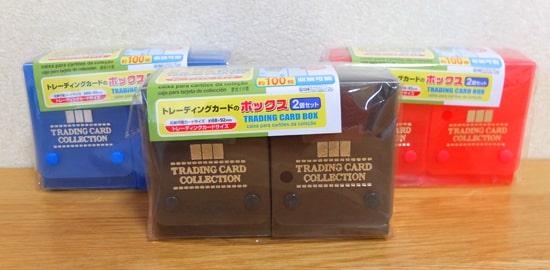 トレーディングカードのボックス2個セット(ダイソー)