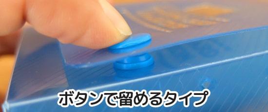 ボタンタイプ|ダイソー トレーディングカードのボックス2個セット