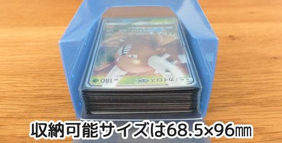 収納できるカードサイズ|ダイソー トレーディングカードのボックス2個セット