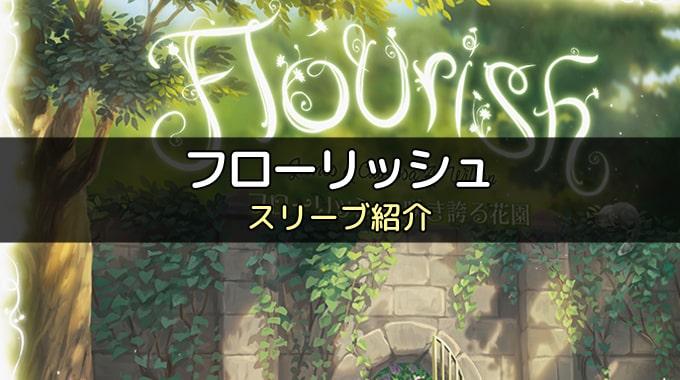 【スリーブ紹介】フローリッシュ:咲き誇る花園に合うスリーブ