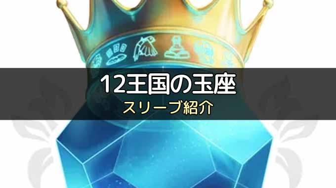 【スリーブ紹介】12王国の玉座のカードサイズに合うスリーブ