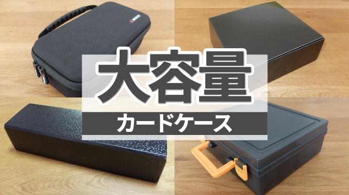 【大容量】トレカを大量収納できるカードケースのおすすめ8選