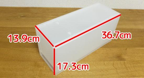 実寸サイズ|無印良品 ポリプロピレンケース引出式ハーフ・深型・1個