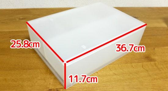 実寸サイズ|無印良品 ポリプロピレンケース・引出式・浅型・2個