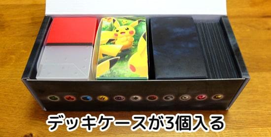 デッキケースを3個収納できる|ポケカ ロングカードボックス ベーシック ブラック