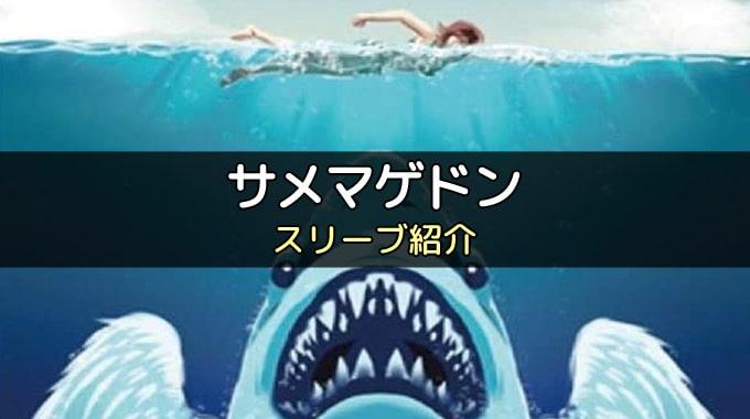 【スリーブ紹介】『サメマゲドン』のカードサイズに合うスリーブ
