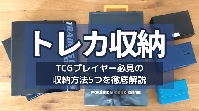 【TCG向け】トレカにおすすめの収納方法5つを徹底解説