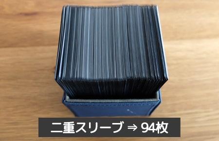 二重スリーブ状態の収納枚数 Ultimate Guard フリップトレイデッキケース100+