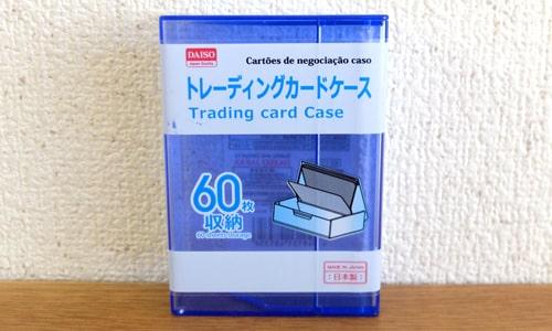 ダイソー トレーディングカードケース