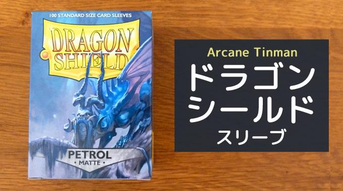 【レビュー】『ドラゴンシールドスリーブ』の特徴&性能を徹底紹介