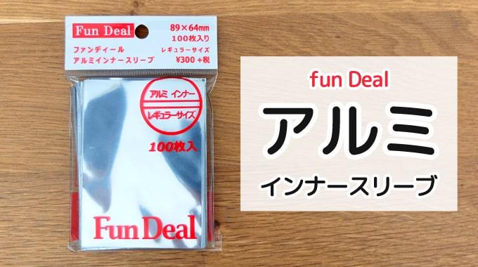 【レビュー】透けない『FunDealアルミインナースリーブ』を徹底紹介