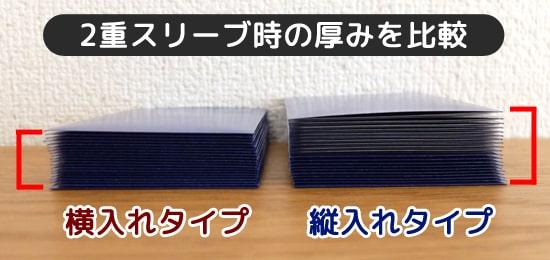2重スリーブ時のデッキの厚みを比較