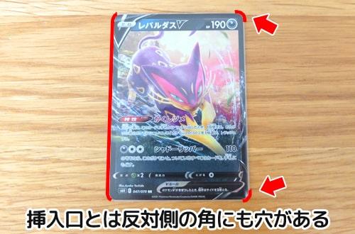 カード挿入口とは反対側の角2つにも穴が空いている|カドまるスリーブ横入れタイプ