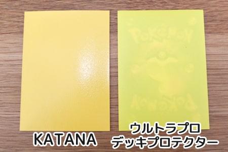 透け具合の比較 KATANAスリーブ