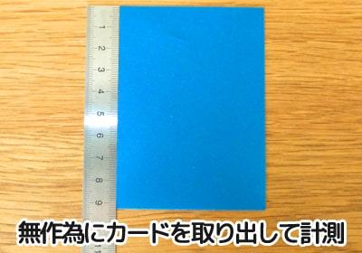 スリーブのサイズを測る