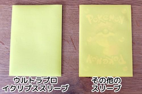 透け具合を比較|ウルトラプロのイクリプススリーブ