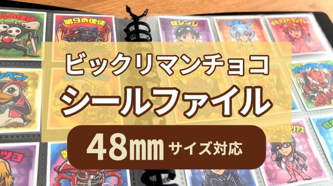 【ファイル紹介】ビックリマンチョコシール(48㎜サイズ)に合うファイル