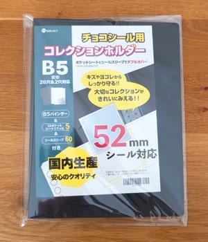 チョコシール用コレクションホルダーB5(52㎜シール対応)