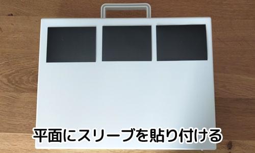平面にスリーブを1枚ずつ貼り付ける|ハイパーマットの滑りやすさ
