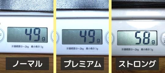 ハイパーマットスリーブ3種類の重量を比較